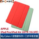 【默肯國際】My Colors液態膠系列 APPLE iPad Pro/iPad Air 2019(10.5吋)新液態矽膠 休眠喚醒 三折平板保護殼