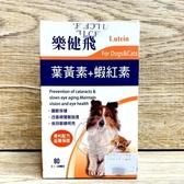 【🐱🐶培菓寵物48H出貨🐰🐹】樂健飛-犬貓用眼睛保健品(葉黃素+蝦紅素)80g