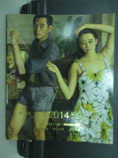 【書寶二手書T4/收藏_PFK】中國嘉德2014秋季拍賣會預覽_陶瓷家具工藝品