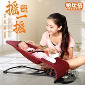 哄娃神器 嬰兒搖搖椅 自動安撫抱寶寶睡覺兒童躺椅懶人搖籃帕比奇CY 自由角落
