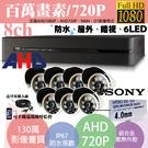 高雄/台南/屏東監視器/1080PAHD/到府安裝/8ch監視器/130萬管型攝影機720P*7支標準安裝!非完工價!