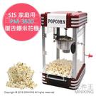 日本代購 空運 PM-3600 家用 家庭用 爆米花機 爆米花 復古風 POPCORN MAKER