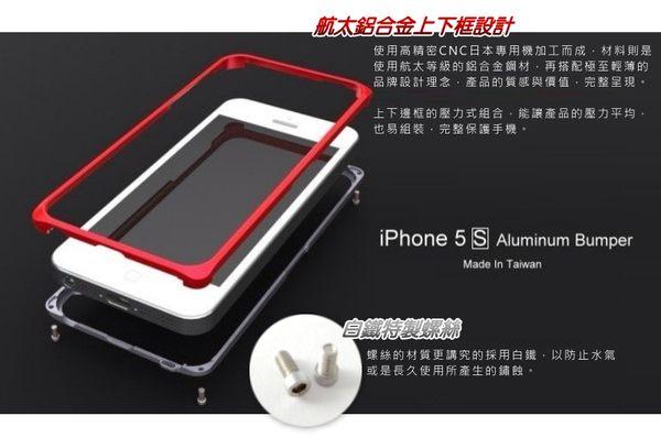 UPTIONTEK Miyabi for iPhone5/5S銀白色極至輕薄鋁合金保護框 限量加贈前後高透保護貼