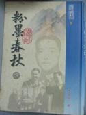 【書寶二手書T3/一般小說_HPX】粉墨春秋(下)9_高陽