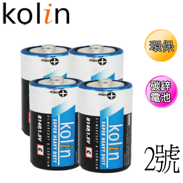 歌林kolin 2號 碳鋅電池 2入