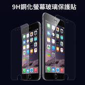 INFOCUS鴻海 9H鋼化螢幕玻璃保護貼(一般玻璃貼)  玻璃保護貼 手機螢幕保護貼【QQA01】鋼化玻璃貼
