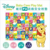 ✿蟲寶寶✿【Vivibaby】Disney迪士尼正版授權!PU遊戲安全地墊 - 小熊維尼款