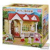 森林家族 森林紅莓小屋 (附兔嬰兒) 14059 (EPOCH)