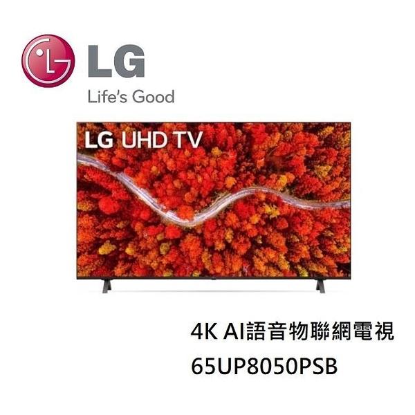 【南紡購物中心】LG樂金 4K AI語音物聯網電視 65UP8050PSB