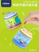 兒童經典復古鋼琴曲手搖音樂盒寶寶童話手搖器八音盒 FX1624 【科炫3c】