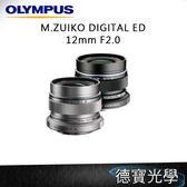 OLYMPUS M.ZUIKO DIGITAL ED 12MM F2 鏡頭 德寶光學
