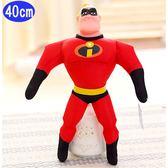 超人特攻隊超能先生巴鮑伯公仔玩具娃娃玩偶40公分 7085612【77小物】
