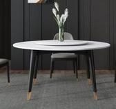 旋轉餐桌 北歐大理石圓形餐桌椅組合現代簡約小戶型圓餐台家用實木轉盤圓桌T
