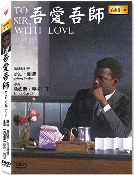 新動國際【吾愛吾師】To sir with love 高畫質DVD