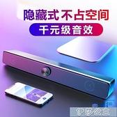 影響 電腦音響超重低音家用多媒體低音炮迷你長條小音箱高音質USB有源有線喇叭 交換禮物