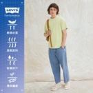 Levis 男款 Stay Loose復古寬鬆版繭型牛仔褲 / 打摺7分褲 / 淺藍 / 寒麻纖維 / 春夏形象款