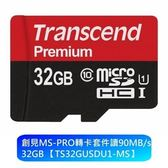 【新風尚潮流】 創見 記憶卡 32GB Micro-SD 含 MS-PRO DUO 轉卡 TS32GUSDU1-MS