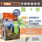 【毛麻吉寵物舖】紐西蘭 K9 Natural 貓糧生食餐-冷凍乾燥 雞+羊(320g) 貓主食/無穀