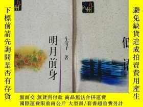 二手書博民逛書店九州方陣叢書:《明月前身》、《低語》罕見兩冊合售Y21619 作