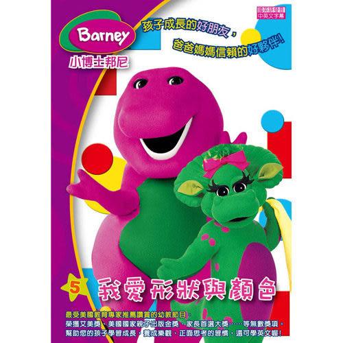 小博士邦尼 Vol.5 我愛形狀與顏色  (音樂影片購)