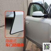 汽車防撞條車門防撞貼門邊防擦防刮車身通用裝飾用品黑保護貼膠條 生活主義