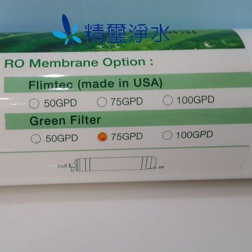 GREENFILTER  拋棄式RO膜(75G)【ZIP機用】