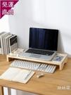 螢幕架 電腦顯示器增高架實木置物墊高辦公...