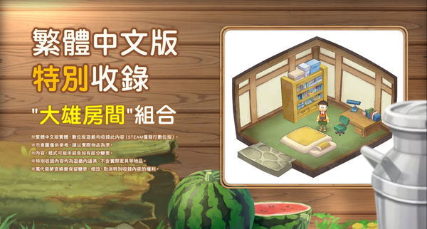 [哈GAME族]現貨 免運費 可刷卡~內含特典大雄的房間家具套組~NS 哆啦 A 夢 牧場物語 中文版