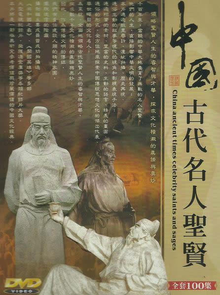 中國古代名人聖賢 DVD 全100集   ( 購潮8)
