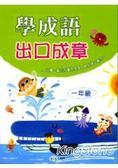 學成語出口成章(一年級)
