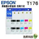 EPSON T176 (T176) 四黑...