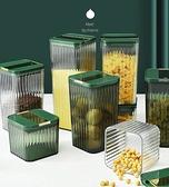 廚房收納罐 密封罐家用輕奢廚房大料儲物罐食品級堅果茶葉罐子五谷雜糧收納盒
