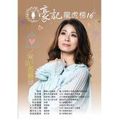 豪記龍虎榜No.16 第十六冊歌譜/樂譜/簡譜/譜 楊靜vs莊振凱-陪你