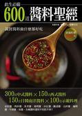 (二手書)600 道醬料聖經