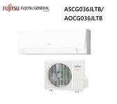 【富士通Fujitsu】3-6坪 變頻一對一分離式冷氣(ASCG036JLTB/AOCG036JLTB)