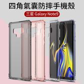 三星 Galaxy Note9 手機殼 軍事級防摔 氣囊防摔 保護套 氣墊殼 透明 TPU 軟殼 全包邊 手機套