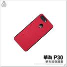 華為 P30 布藝 帆布紋 手機殼 保護殼 全包 磨砂 防滑 簡約 純色 軟殼 保護鏡頭 手機套 保護套