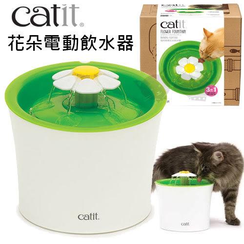 Petland寵物樂園《日本GEX Catit》湧泉花朵飲水機貓用淨水-犬貓飲水器