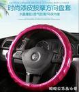 方向盤皮套-韓國可愛方向盤套夏季汽車把套冰涼防滑女士個性可愛時尚四季通用  糖糖日系