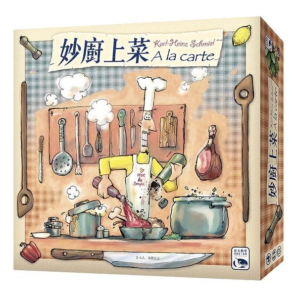 『高雄龐奇桌遊』 妙廚上菜 A LA CARTE 繁體中文版 正版桌上遊戲專賣店