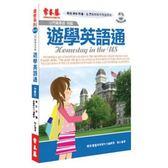 (二手書)遊學英語通(有聲版)1書+2CD