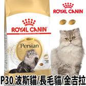 【培菓幸福寵物專營店】法國皇家P30短鼻波斯成貓飼料2kg