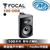【麥士音響】FOCAL 法國品牌 100 OD8 | 100 系列 戶外喇叭 懸吊式 喇叭 | OD8 一對售 2色