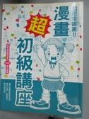 【書寶二手書T9/漫畫書_ZDO】漫畫超初級講座_視覺設計研究所