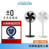 【贈循環扇不挑色】正負零±0 白色新版上市 極簡風電風扇 XQS-Y620 DC直流 電風扇 節能