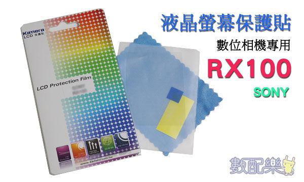 【數配樂】液晶螢幕保護貼日本原裝進口素材 SONY RX100 RX-100 RX-100 M2 M3 M4 M5