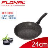 【義大利 Flonal】石器系列不沾平煎鍋(24cm)