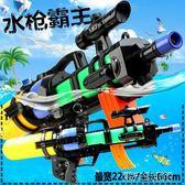 玩具水槍 兒童高壓男孩塑料超大噴水槍戶外夏季沙灘玩具遠射程  潮先生igo