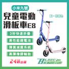 【刀鋒】小米九號兒童電動滑板車E8 附發票 現貨 當天出貨 6-12歲 平衡車 折疊車 兒童滑板車
