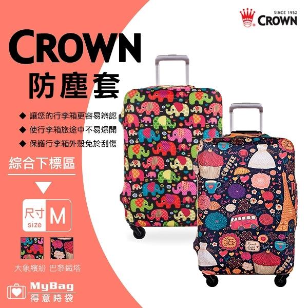 CROWN 皇冠 防塵套 C-5299 行李箱套 - M 適用19~24吋行李箱 得意時袋
